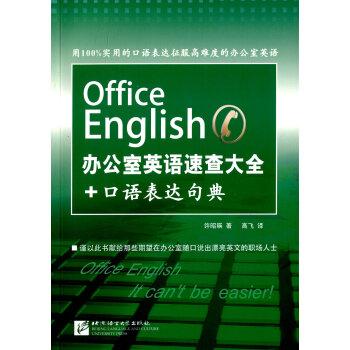 办公室英语速查大全+口语表达句典 pdf epub mobi txt 下载