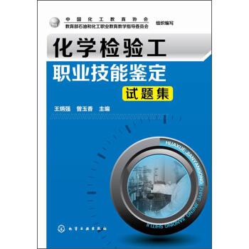 化学检验工职业技能鉴定试题集 pdf epub mobi txt 下载
