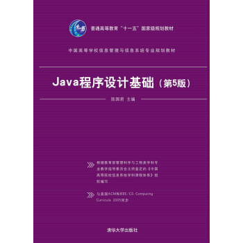 Java程序设计基础(第5版)/中国高等学校信息管理与信息系统专业规划教材 pdf epub mobi 下载