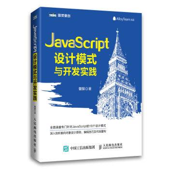 JavaScript设计模式与开发实践 pdf epub mobi txt 下载