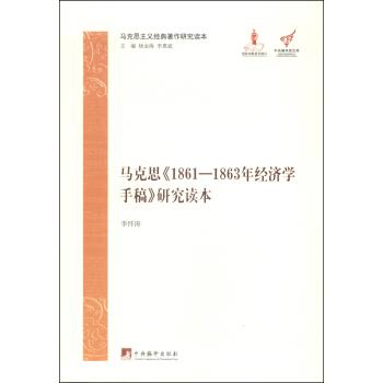 马克思主义经典著作研究读本:马克思《1861-1863年经济学手稿》研究读本 pdf epub mobi txt 下载
