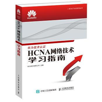 华为ICT认证系列丛书:HCNA网络技术学习指南 pdf epub mobi txt下载