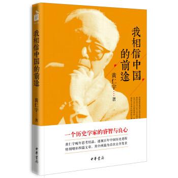 我相信中国的前途 pdf epub mobi txt下载