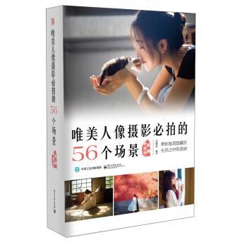 唯美人像摄影必拍的56个场景(畅销升级版 ) pdf epub mobi txt 下载