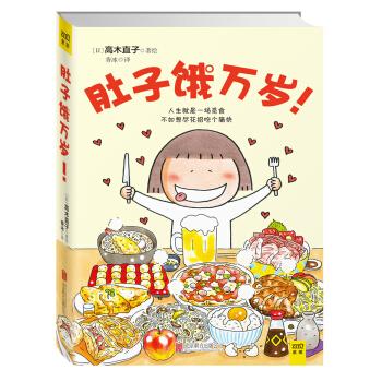 高木直子:肚子饿万岁 pdf epub mobi 下载