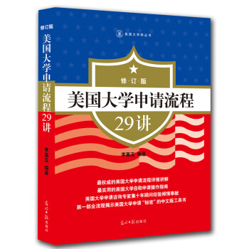 美国大学申请流程29讲(修订版) pdf epub mobi txt 下载