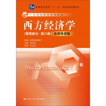 西方经济学 微观部分(第六版)名师导读版(附光盘) pdf epub mobi txt 下载
