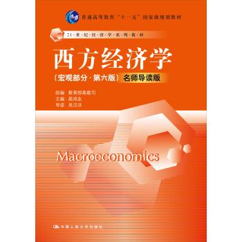 西方经济学 宏观部分 (第六版) 名师导读版(附光盘) pdf epub mobi txt 下载