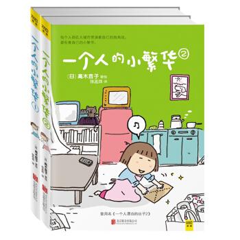 高木直子:一个人的小繁华(套装共2册) pdf epub mobi 下载