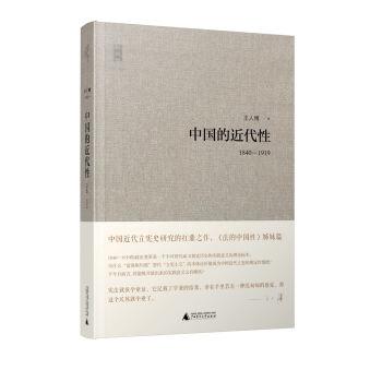 新民说:中国的近代性(1840-1919) pdf epub mobi txt 下载