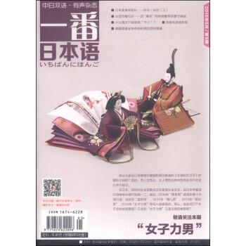 一番日本语(2015年5月 第5期 中日双语 附光盘) pdf epub mobi txt 下载