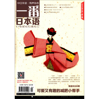 一番日本语(2015年4月第4期 中日双语·有声杂志 附光盘) pdf epub mobi txt 下载