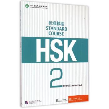 HSK标准教程2 教师用书 pdf epub mobi txt 下载