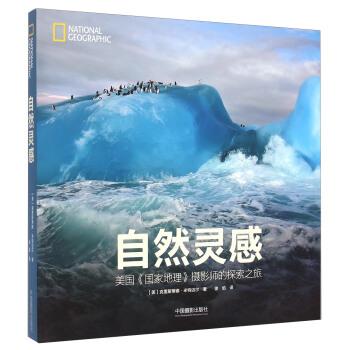 自然灵感:美国 国家地理 摄影师的探索之旅 [National Geographic] pdf epub mobi txt 下载