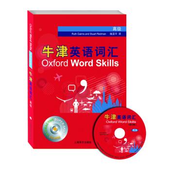 牛津英语词汇(高级 修订版 附光盘) [Oxford Word Skills(Advanced)] pdf epub mobi txt 下载