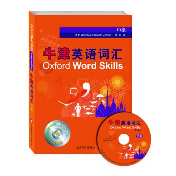 牛津英语词汇(中级 修订版 附光盘) [Oxford Word Skills(Intermediate)] pdf epub mobi txt 下载
