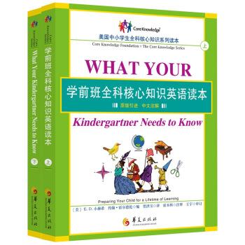 学前班全科核心知识英语读本(套装上下册) [What Your Kindergartner Needs to Know] pdf epub mobi txt 下载