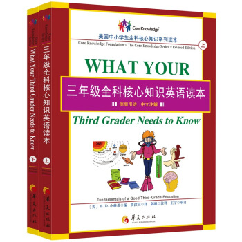 三年级全科核心知识英语读本(套装上下册) [What Your Third Grader Needs to Know] pdf epub mobi txt 下载