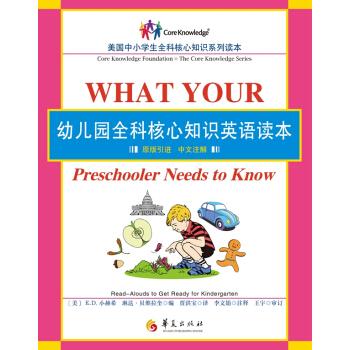 幼儿园全科核心知识英语读本 [What Your Preschooler Needs to Know] pdf epub mobi txt 下载