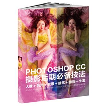 PHOTOSHOP CC 摄影后期必备技法 pdf epub mobi txt 下载