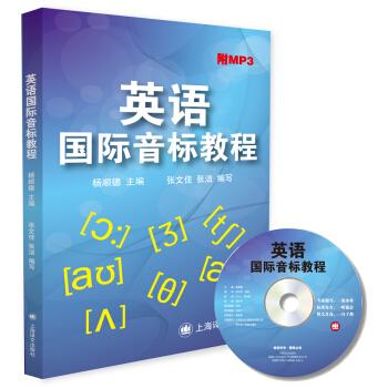 英语国际音标教程(附光盘) pdf epub mobi txt 下载