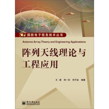 阵列天线理论与工程应用 [Antenna Array Theory and Engineering Applications] pdf epub mobi 下载