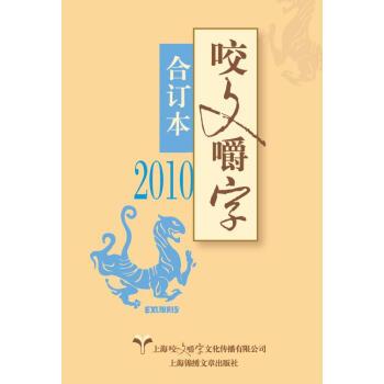 2010年咬文嚼字 合订本 pdf epub mobi txt下载