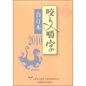 2010年咬文嚼字(合订本) pdf epub mobi txt 下载