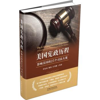 美国宪政历程:影响美国的25个司法大案(精装版) pdf epub mobi txt 下载