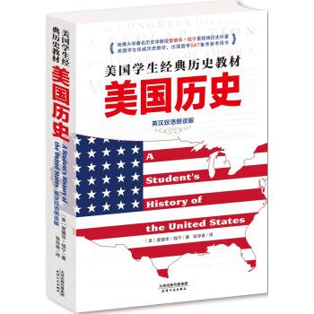 美国学生经典历史教材:美国历史(英汉双语朗读版) pdf epub mobi txt 下载