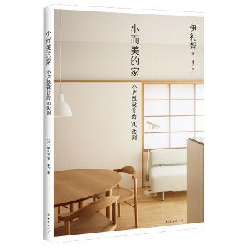 小而美的家 [伊礼智の「小さな家」70のレシピ] pdf epub mobi txt 下载