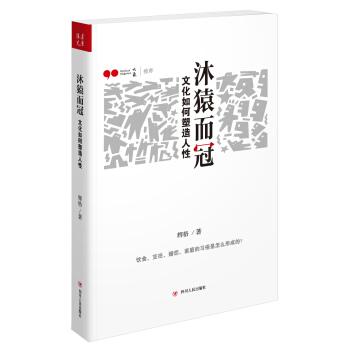 沐猿而冠:文化如何塑造人性 pdf epub mobi txt 下载