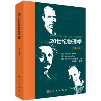 20世纪物理学(第2卷) [Twentieh Century Physics] pdf epub mobi txt 下载
