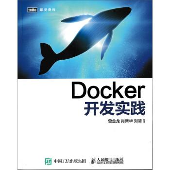 Docker开发实践 pdf epub mobi txt下载