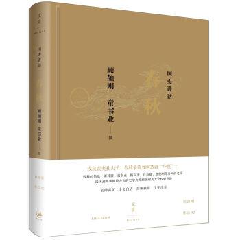 国史讲话: 春秋 pdf epub mobi txt 下载