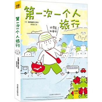 高木直子 一个人旅行(1) pdf epub mobi 下载