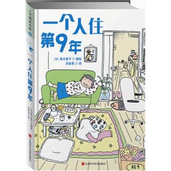 高木直子:一个人住第9年 pdf epub mobi 下载
