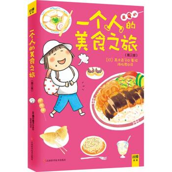 高木直子:一个人的美食之旅 pdf epub mobi 下载