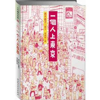 高木直子:一个人上东京 pdf epub mobi 下载