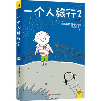 高木直子:一个人旅行(2 ) pdf epub mobi 下载
