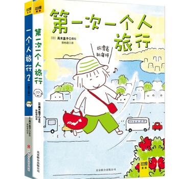 高木直子:一个人旅行(套装共2册) pdf epub mobi 下载
