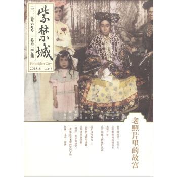 紫禁城(2015年第六期 总第245期) [Forbidden City] pdf epub mobi txt 下载
