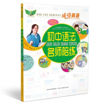 成功英语 初中语法名师陪练 pdf epub mobi txt 下载