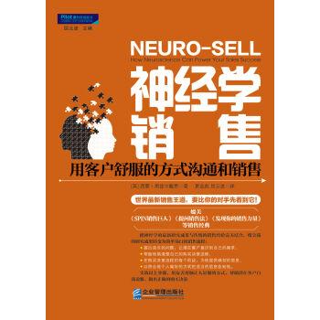神经学销售 : 用客户舒服的方式沟通和销售 pdf epub mobi txt 下载