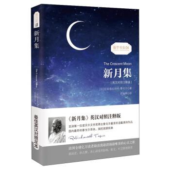 新月集/振宇书虫04(英汉对照注释版) [The Crescent Moon] pdf epub mobi txt 下载