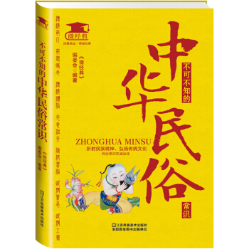 不可不知的中华民俗常识 pdf epub mobi txt 下载