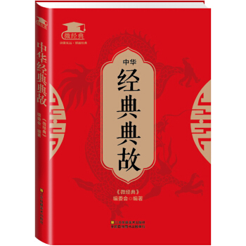 中华经典典故 pdf epub mobi txt 下载