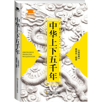 中华上下五千年 pdf epub mobi txt 下载