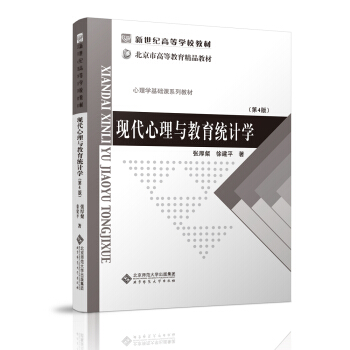 现代心理与教育统计学(第4版) pdf epub mobi txt下载
