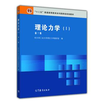 理论力学(1 第7版) pdf epub mobi 下载